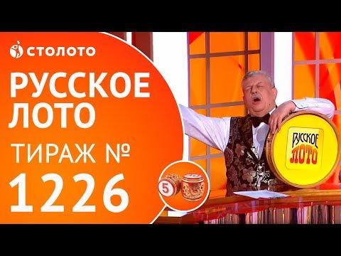 Столото представляет | Русское лото тираж №1226 от 08.04.18
