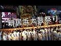 31年  ふるさと祭り 『 新居浜太鼓祭り 』 東京ドームです 迫力満点。