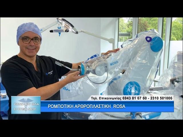 Ρομποτική Αρθροπλαστική Γόνατος ROSA με τον Dr. Γεώργιο Γκουδέλη. 2ο μέρος