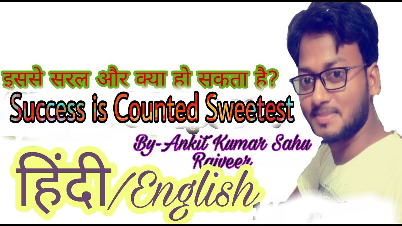 Succes I Counted Sweetest By Emily Dickinson In Hindi English Youtube Poem Meaning