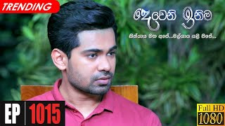 Deweni Inima | Episode 1015 16th March 2021 Thumbnail