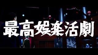 『超・少年探偵団NEO-Beginning-』超特報