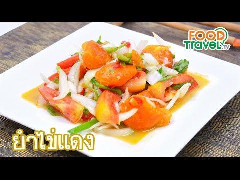 ยำไข่แดง Spicy Egg Yolk Salad   FoodTravel ทำอาหาร - วันที่ 05 Nov 2018