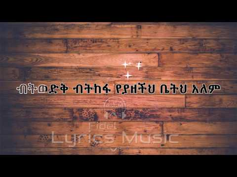Abent, Zeritu and Johnny Raga  Menorhen Sewoch yeshalu Music Lyrics አብነት ዘሪቱ እና ጆኒ ራጋ መኖርህን ሰዎች ይሻሉ