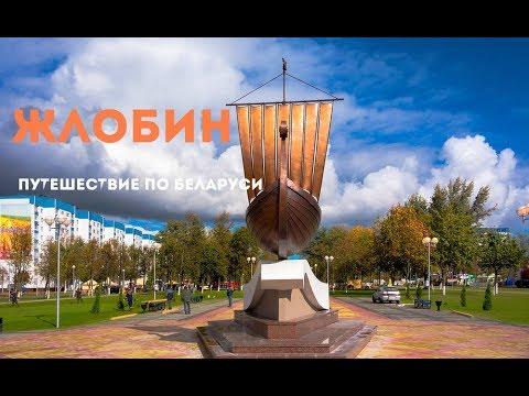 Путешествие по Беларуси  Жлобин