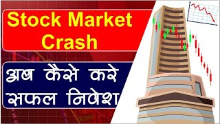 Stock Market Crash अब कैसे करे सफल निवेश ?
