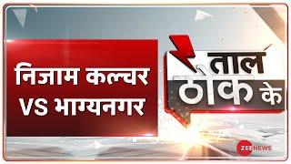 Taal Thok Ke: Hyderabad निकाय चुनाव में BJP क्यों गंभीर? Amit Shah | TTK Live