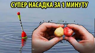 НА ЭТУ НАСАДКУ НАШИ ДЕДЫ ЛОВИЛИ ВСЮ МИРНУЮ РЫБУ рыбалка на поплавок РЫБАЛКА 2021 тесто для рыбалки