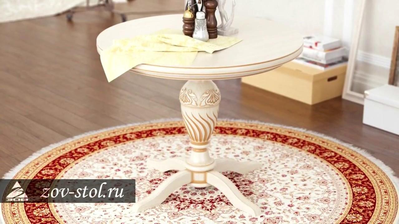Сервировка для гостей такого стола – французский способ общения, поэтому, если вы цените своих друзей и их отношение, подумайте о том, чтобы купить круглый обеденный стол из массива дерева. Особым спросом сегодня пользуются белые и бежевые круглые и овальные обеденные столы,
