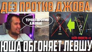 ДЕЗЕРТОД КИДАНУЛ ДЖОВА В БИТВЕ БЛОГЕРОВ! Хайп Новости 4!