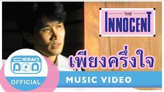 เพียงครึ่งใจ- ดิอินโนเซ้นท์ [Official Music Video]