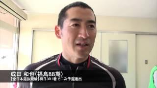復活待たれる成田和也(37)が静かに1着取り。一次予選3Rは坂本貴...