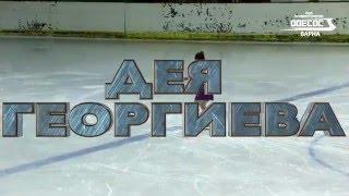 Priz Victoria Mart 2016: Дея Георгиева, Клс Одеосос