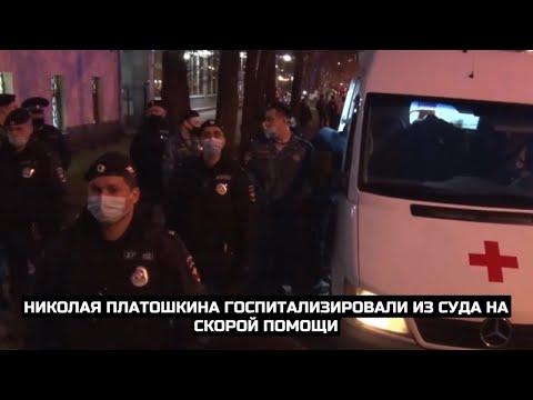 Николая Платошкина госпитализировали из суда на скорой помощи