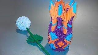 Как сделать простую бумажную вазу. МОДУЛЬНОЕ ОРИГАМИ ваза схема сборки