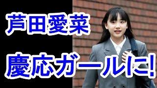 芦田愛菜さんが慶応義塾中等部に入学!入学式の制服姿がかわいい!! *...