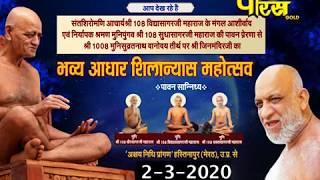 शिलान्यास समारोह हस्तिनापुर | दिनांक:-2/3/2020 | Shilanyas Samaroh Hastinapur | Date:-2/3/2020