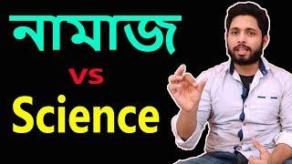 নামাজের বৈজ্ঞানিক উপকারিতা আবিষ্কার করলো বিজ্ঞান || Islam & Science || Quran & Modern Science