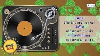 [Karaoke] อดีตรักเข้าพรรษา - เฉลิมพล มาลาคำ