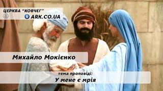 У мене є мрія - Михайло Мокієнко проповідь