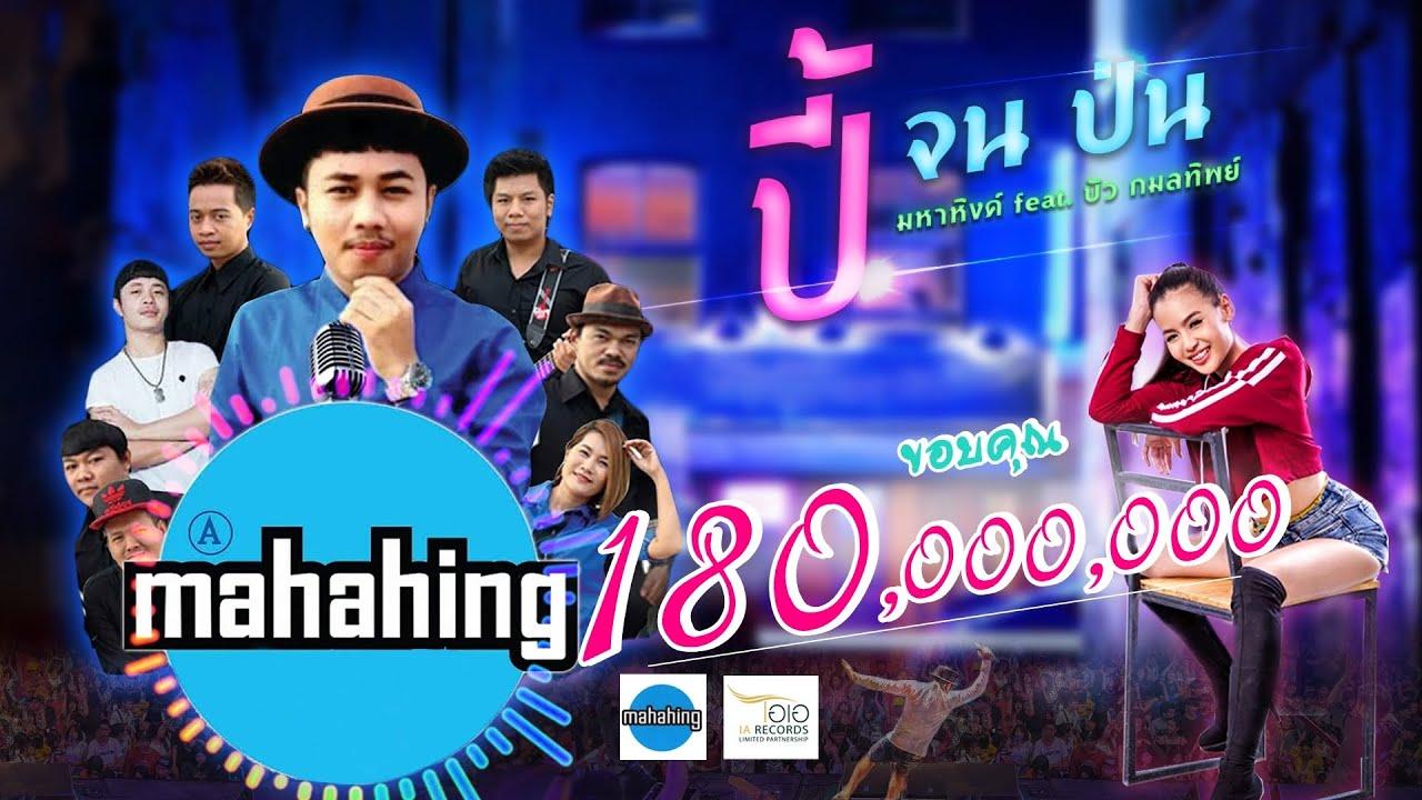ปี้(จน)ป่น - เอ มหาหิงค์ MAHAHING feat.บัว กมลทิพย์「Official Lyrics」