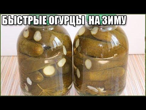 ВКУСНЫЕ БЫСТРЫЕ МАРИНОВАННЫЕ ОГУРЦЫ НА ЗИМУ без стерилизации