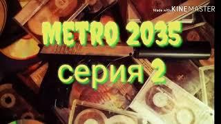 """Пародия-сериал, по вселенной метро 2033. """"Метро 2033. На поверхности. Неожиданный попутчик"""""""