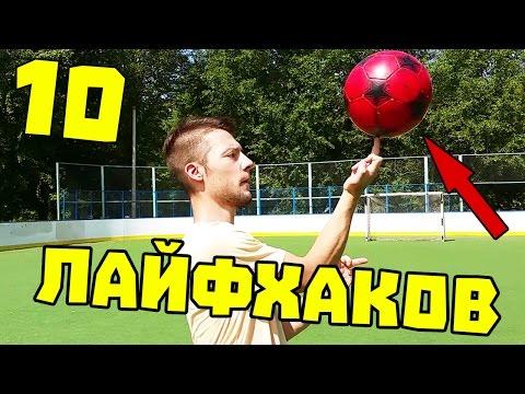 10 НЕВЕРОЯТНЫХ ЛАЙФХАКОВ С ФУТБОЛЬНЫМ МЯЧОМ!