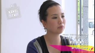 関西美容専門学校 オフィシャルチャンネル Hair Artist 前田麻美さん イ...
