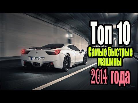 Топ 10 Самых быстрых машин в мире 2014 года - Невероятные факты Чехменок Андрей