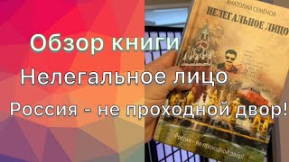 Нелегальное лицо. Обзор книги. Иммиграция: Баку (Азербайджан), Калининград, Москва, Торонто (Канада)