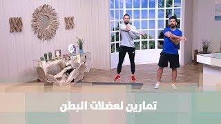 تمارين لعضلات البطن - أحمد عريقات