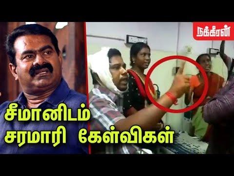 சுட்ட போலிஸ் தமிழன் தான்... என்ன செய்ய போறீங்க ? Sterlite Victim questions Seeman | Thoothukudi