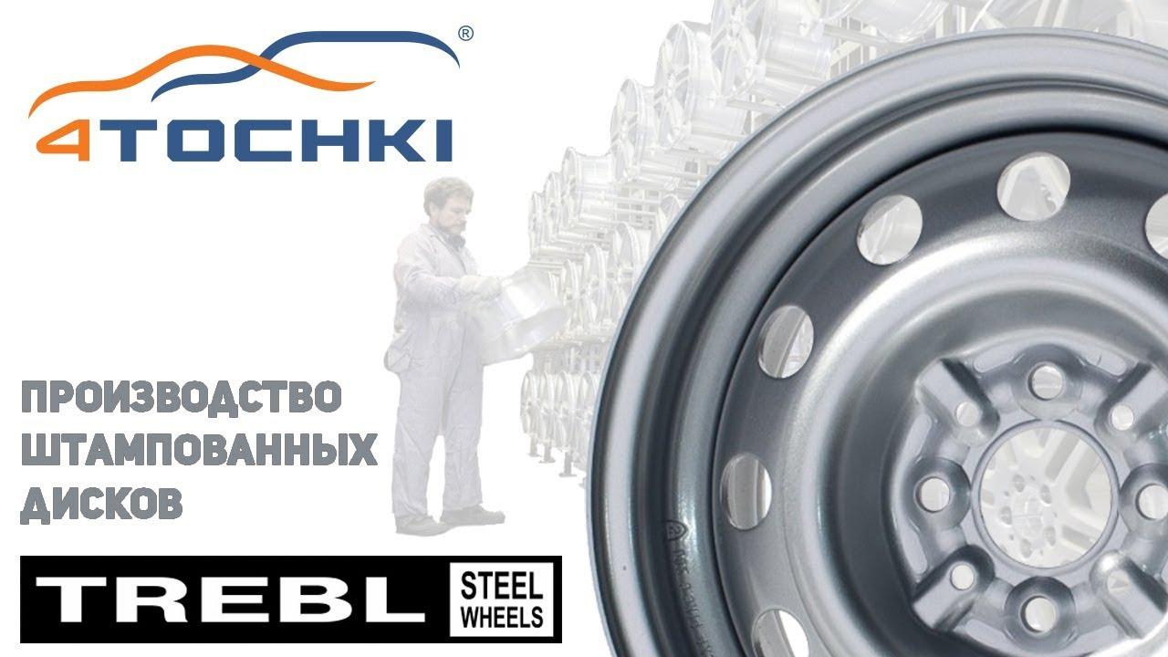 Производство штампованных дисков Trebl на 4точки. Шины и диски 4точки - Wheels & Tyres