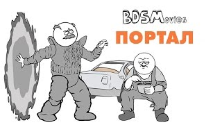Портал — BDSMovies