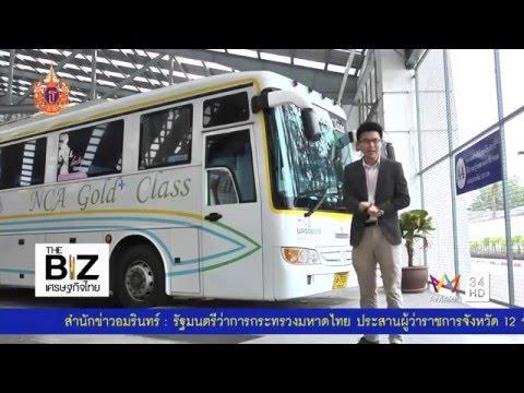 รายการ The Biz เศรษฐกิจไทย ตอน มองโอกาสธุรกิจรถทัวร์ไทย นครชัยแอร์ 17 04 58
