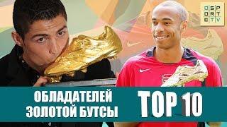 """ТОП-10 обладателей """"Золотой бутсы"""""""