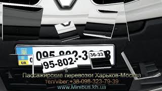 Микроавтобус Харьков Москва. 8 местный микроавтобус Рено Трафик, для поездок Украина - Россия(, 2018-04-08T18:02:58.000Z)