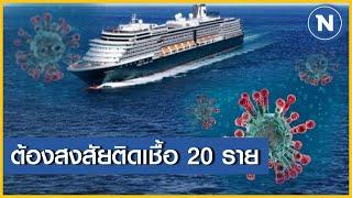 ผงะ! พบผู้โดยสาร 20 คน บนเรือเวสเตอร์ดัมอาจติดเชื้อ Covid-19 | เนชั่นคนข่าวเข้ม | NationTV22
