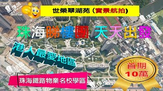 #世榮翠湖苑 鐵路物業 港人至愛 (實景航拍)