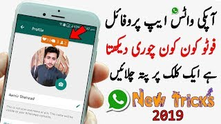 How To Check Who visited Or viewed your whatsapp profile picture daily 2019