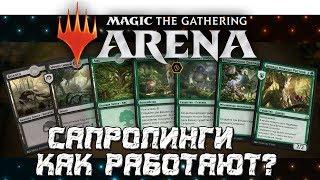 сапролинги - как они работают /Magic the gathering arena