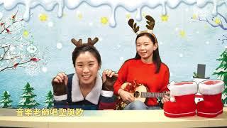 Publication Date: 2021-07-21   Video Title: 元朗官立小學 - 夢幻童話賀聖誕 (2020-2021)