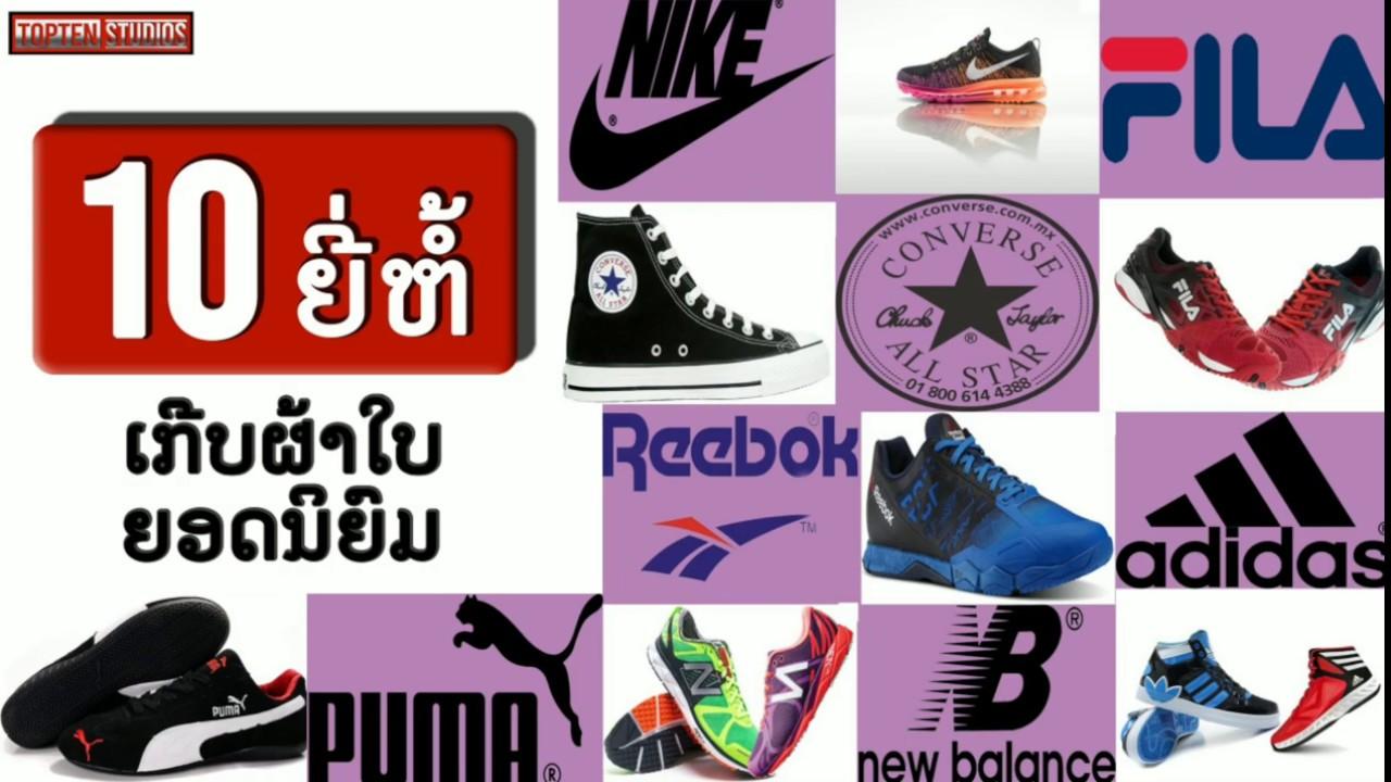 10 ຍີ່ຫໍ້ເກີບຜ້າໃບຍອດນິຍົມ (10 ยี่ห้อรองเท้าผ้าใบยอดนิยม)