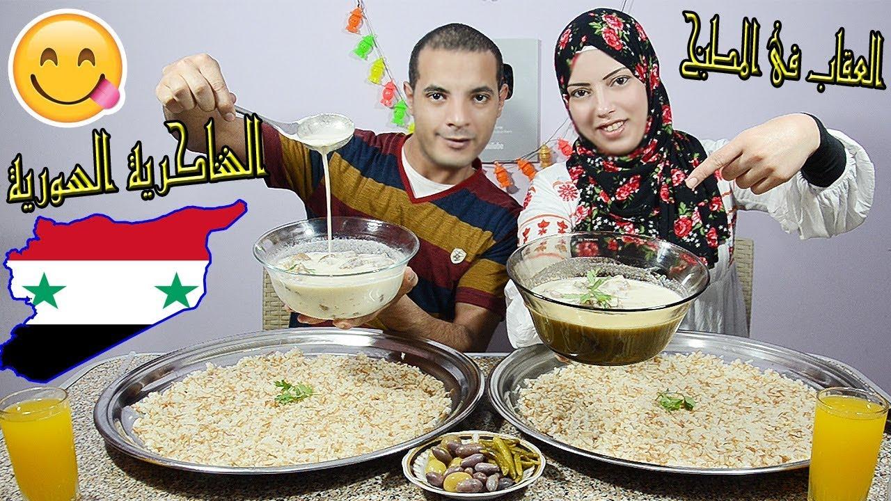 تحدي الشاكرية السورية باللحمة ورد فعلنا على طعمها الرهيب والعقاب فى المطبخ - Syrian Shakria Challeng