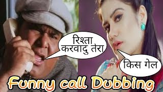 Kaur B and Amit Bhumla Funny Call In ( हरयाणवी ) Madlipz Dubbing video