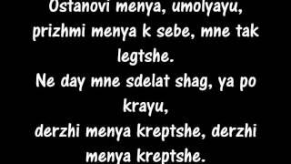 Artik pres. Asti - Derzhi Menya Kreptshe Romanized lyrics/Держи меня крепче текст