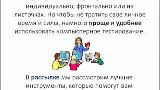 Рассылка для учителя информатики