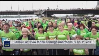 Рижский марафон-2017