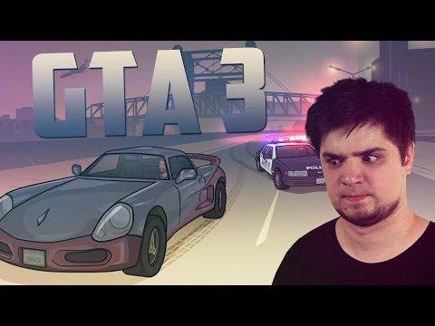 ДОБИВАЕМ СТАРИКА В ПРЯМОМ ЭФИРЕ | GTA 3 - СЮЖЕТ | Прохождение КОНЕЦ / ФИНАЛ